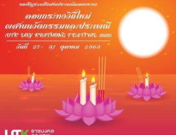 งานสืบสานวัฒนธรรมไทยประเพณีลอยกระทง